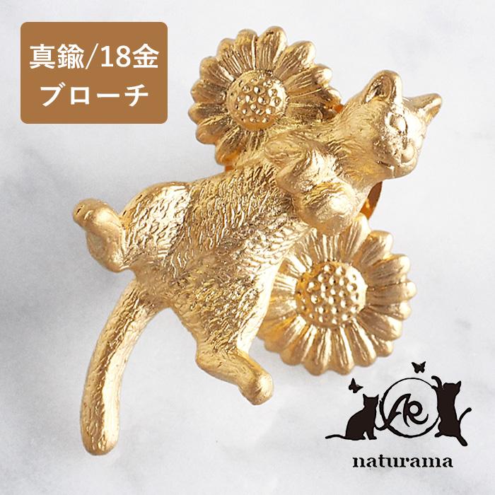 銀工房AramaRoots(アラマルーツ)ごろん猫とデイジーのピンブローチ 真鍮 18金マットゴールドコーティング [AB08G]
