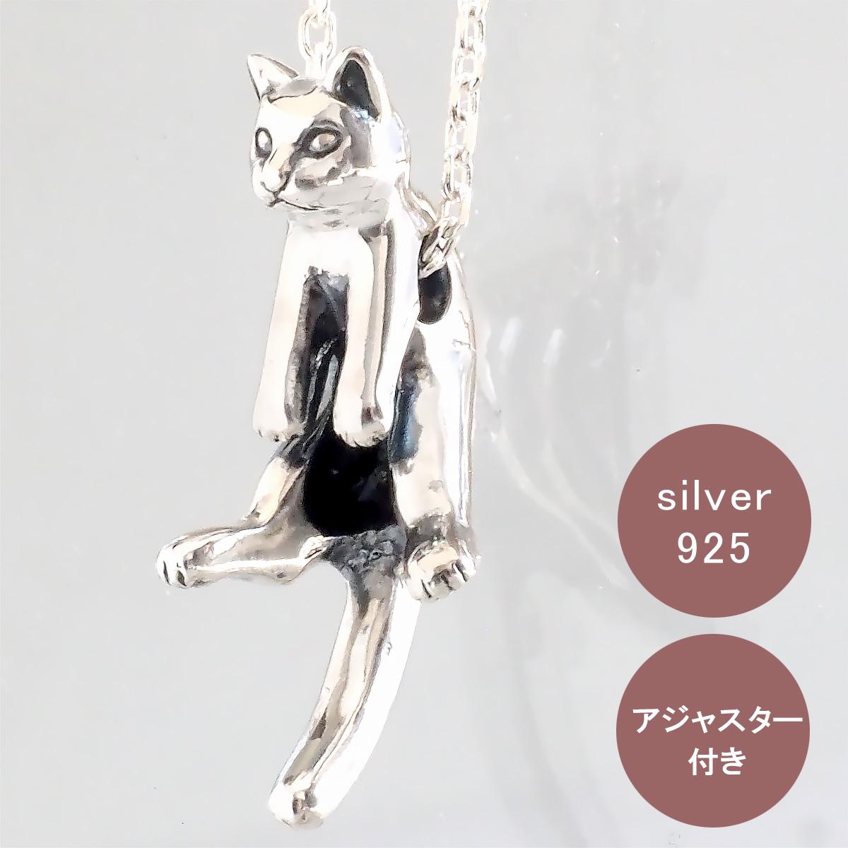 """銀工房AramaRoots(アラマルーツ) 猫ペンダント """"グリ"""" シルバー [AP42]"""