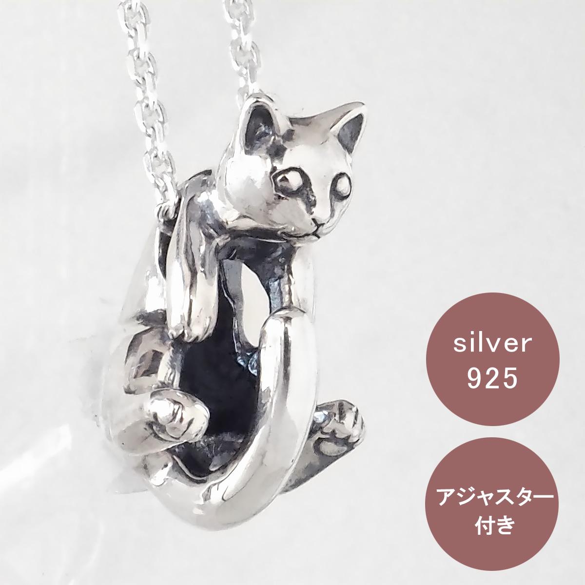 """銀工房AramaRoots(アラマルーツ)猫ペンダント """"ラテュ"""" シルバー[AP43]"""