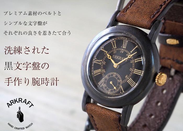 """手作り腕時計 """"Hathaway"""" ローマ数字 プレミアムストラップ [AR-C-005-RO]"""