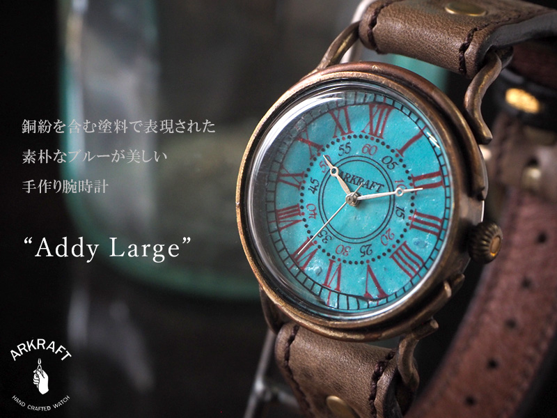 """ARKRAFT(アークラフト) 時計作家・新木秀和 手作り腕時計 """"Addy Large"""" ローマ数字 プレミアムストラップ [AR-C-016-RO]"""