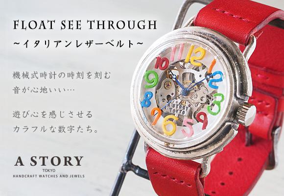 "A STORY TOKYO(ア・ストーリー・トウキョウ)手作り機械式腕時計 自動巻き 裏スケルトン ""float see through"" マルチカラー数字 文字盤ホワイト シルバー925 メンズ・レディース [FST-MAWH-SV1]"