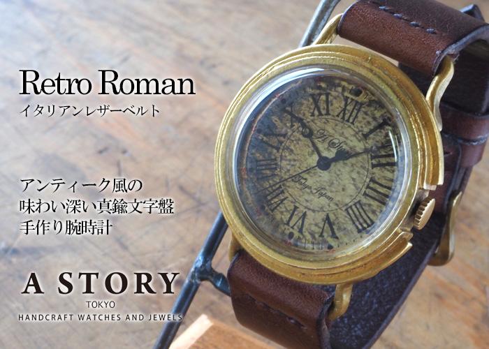 """A STORY TOKYO(ア・ストーリー・トウキョウ) 手作り腕時計 """"Retro"""" ローマ数字 真鍮文字盤 イタリアンレザーベルト [RET-RO-BS1]"""