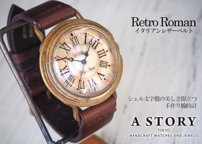 """A STORY TOKYO(ア・ストーリー・トウキョウ) 手作り腕時計 """"Retro"""" ローマ数字 真鍮文字盤 イタリアンレザーベルト [RET-RO-SH1]"""