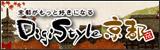京都発 WEB MAGAZINE 上がる下がる
