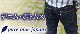 pure blue japan(ピュアブルージャパン)倉敷・児島のデニムブランド ジーンズ・パンツ・ボトムス一覧へ