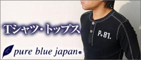 pure blue japan(ピュアブルージャパン)倉敷・児島のデニムブランド Tシャツ・ジャケット・トップス一覧へ
