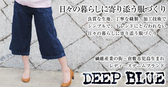 倉敷・児島のジーンズブランド - DEEP BLUE(ディープブルー)