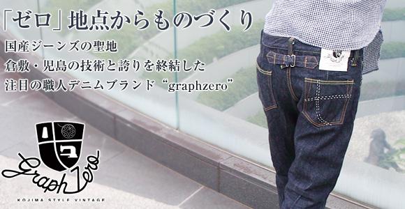 倉敷・児島ジーンズブランド - graphzero(グラフゼロ)