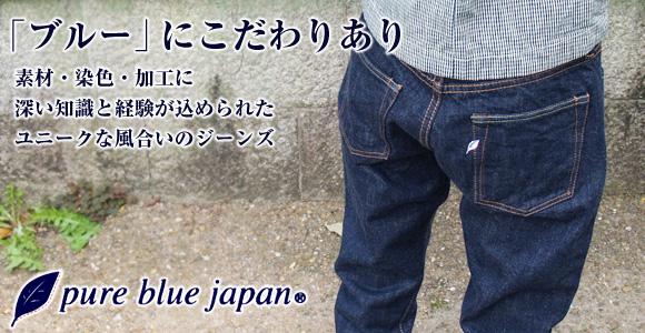 倉敷・児島のジーンズブランド - PURE BLUE JAPAN (ピュアブルージャパン)
