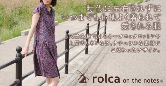 倉敷・児島のジーンズブランド - rolca on the notes(ロルカオンザノーツ)