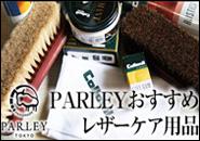 革工房PARLEY(パーリィー)おすすめレザーケア用品
