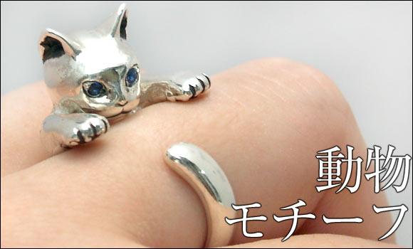 モチーフから選ぶアクセサリー・腕時計特集 動物 〜ねこ・うさぎ・りす・とり・etc〜
