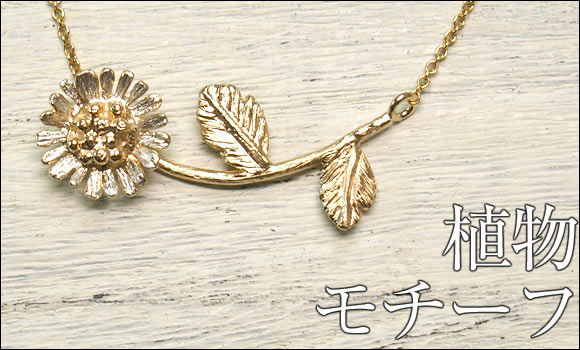 モチーフから選ぶアクセサリー・腕時計特集 植物〜花、草花、葉っぱ、どんぐりetc〜