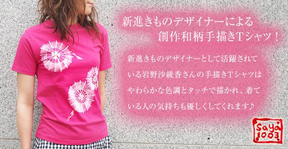 和柄Tシャツ-saya1003