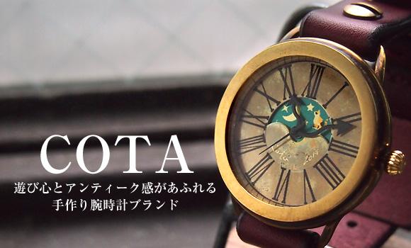 cota(コタ)