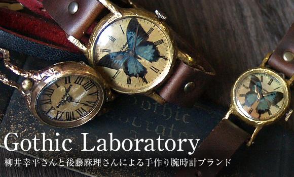 Gothic Laboratory