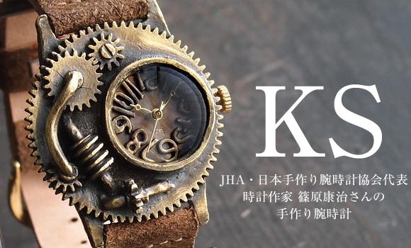 KS(ケーエス)