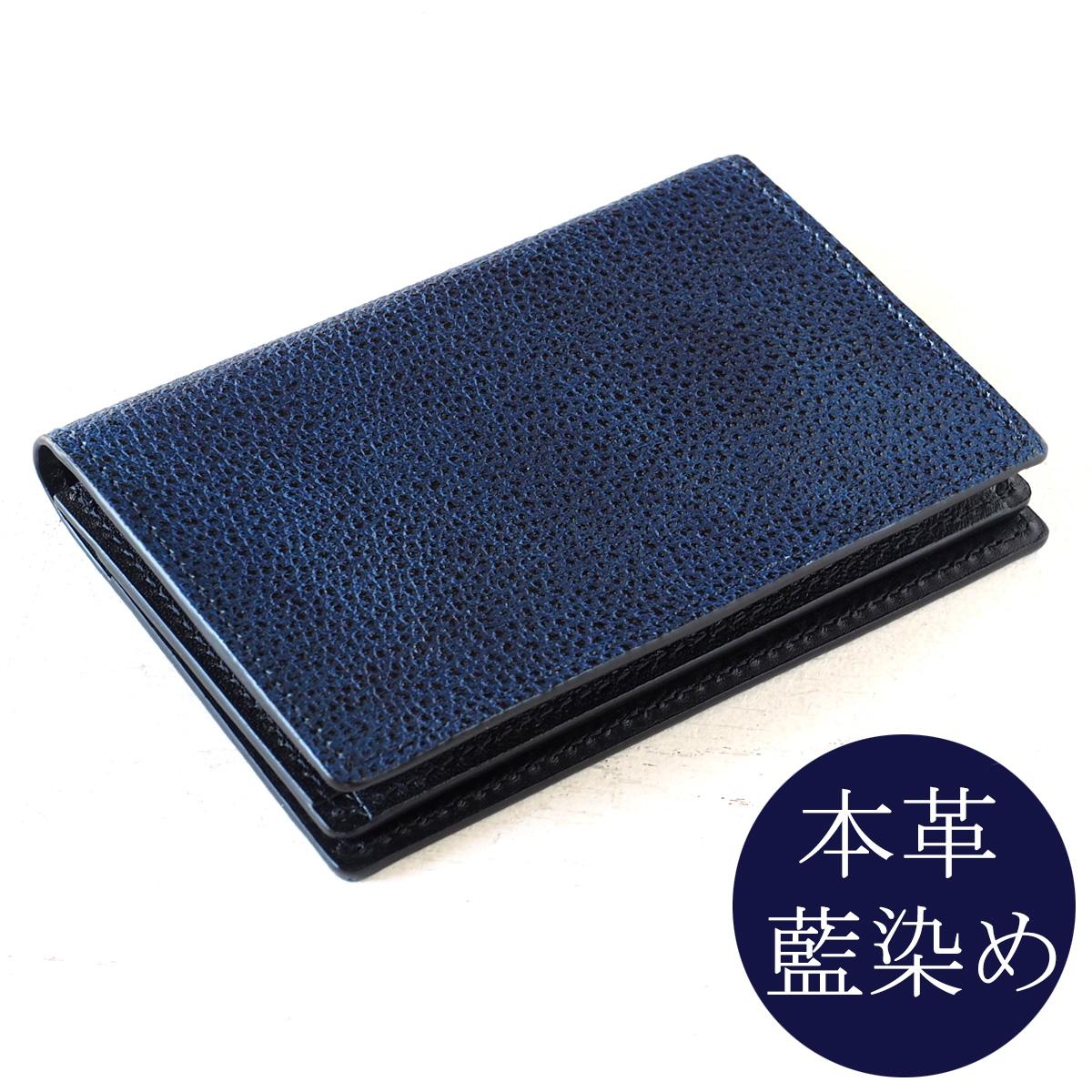 COTOCUL(コトカル) 名刺入れ 黒桟革(くろざんがわ) 本藍染め [KCW0002-AI] 革財布 革製品 革小物