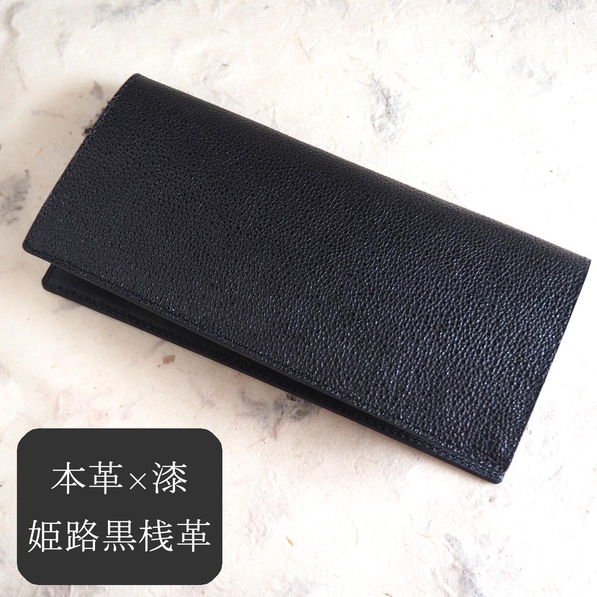 COTOCUL(コトカル) 長財布 黒桟革(くろざんがわ) ブラック [KCW0002-BK]