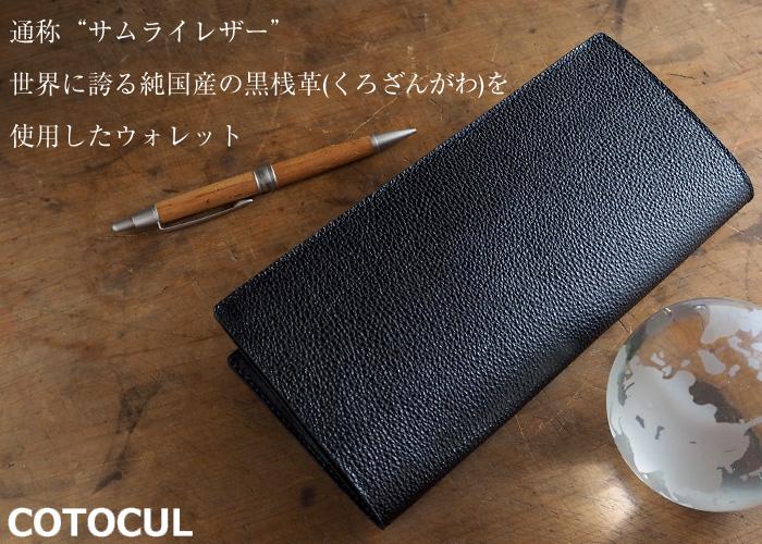 COTOCUL(コトカル