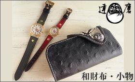達磨(だるま)和財布・小物