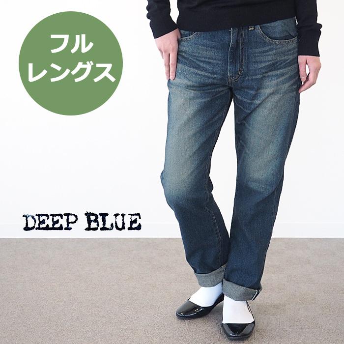 DEEP BLUE(ディープブルー) 12.5オンス 甘織デニム ボーイフレンドデニム フルレングス ブルー [72419-2] −倉敷・児島のレディースデニムブランド