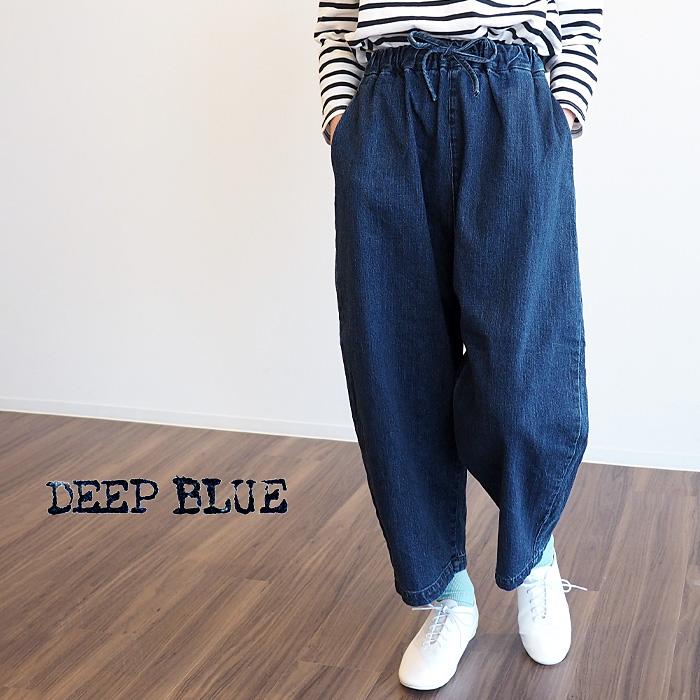 DEEP BLUE(ディープブルー) 12オンス セルビッチデニム バギーパンツ [72896] −倉敷・児島のレディースデニムブランド