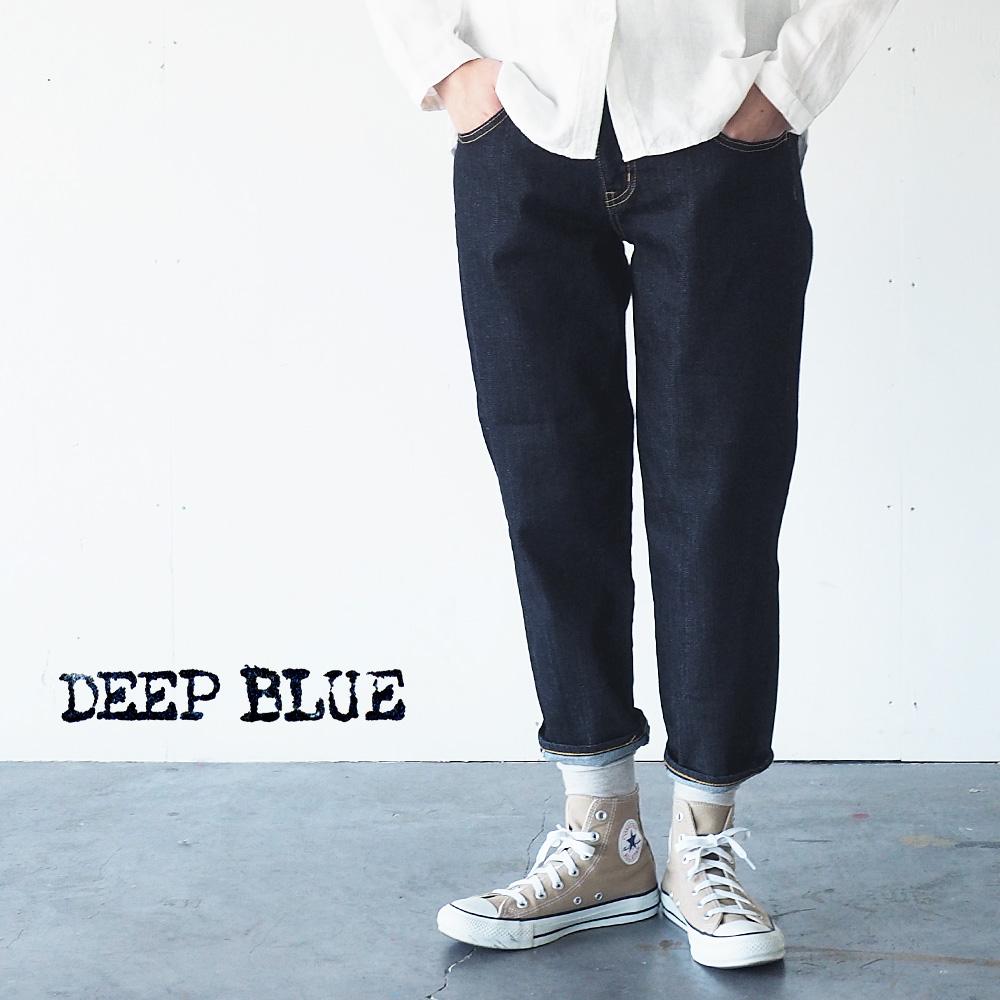 DEEP BLUE(ディープブルー) 10オンス 甘織デニム 綿麻ボーイフレンドデニム アンクル丈 ワンウォッシュ [72872-1]