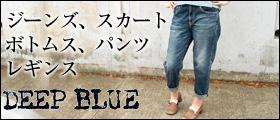 DEEP BLUE(ディープブルー)倉敷・児島のレディースデニムブランド/ジーンズ・スカート・ボトムス・パンツ・レギンス