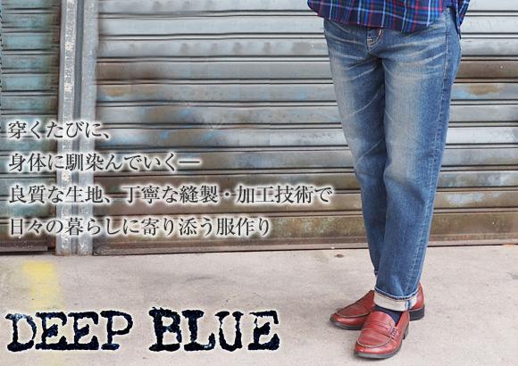 DEEP BLUE(ディープブルー) ジーンズ・ボトムス・パンツ・レギンス −倉敷・児島のレディースデニムブランド−