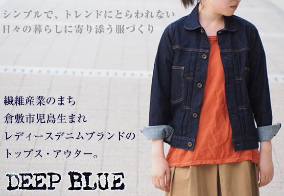 DEEP BLUE(ディープブルー) トップス・アウター・カットソー・シャツ・ベスト−倉敷・児島のレディースデニムブランド−