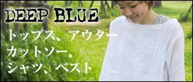 DEEP BLUE(ディープブルー)倉敷・児島のレディースデニムブランド/トップス・アウター・カットソー・シャツ・ベスト