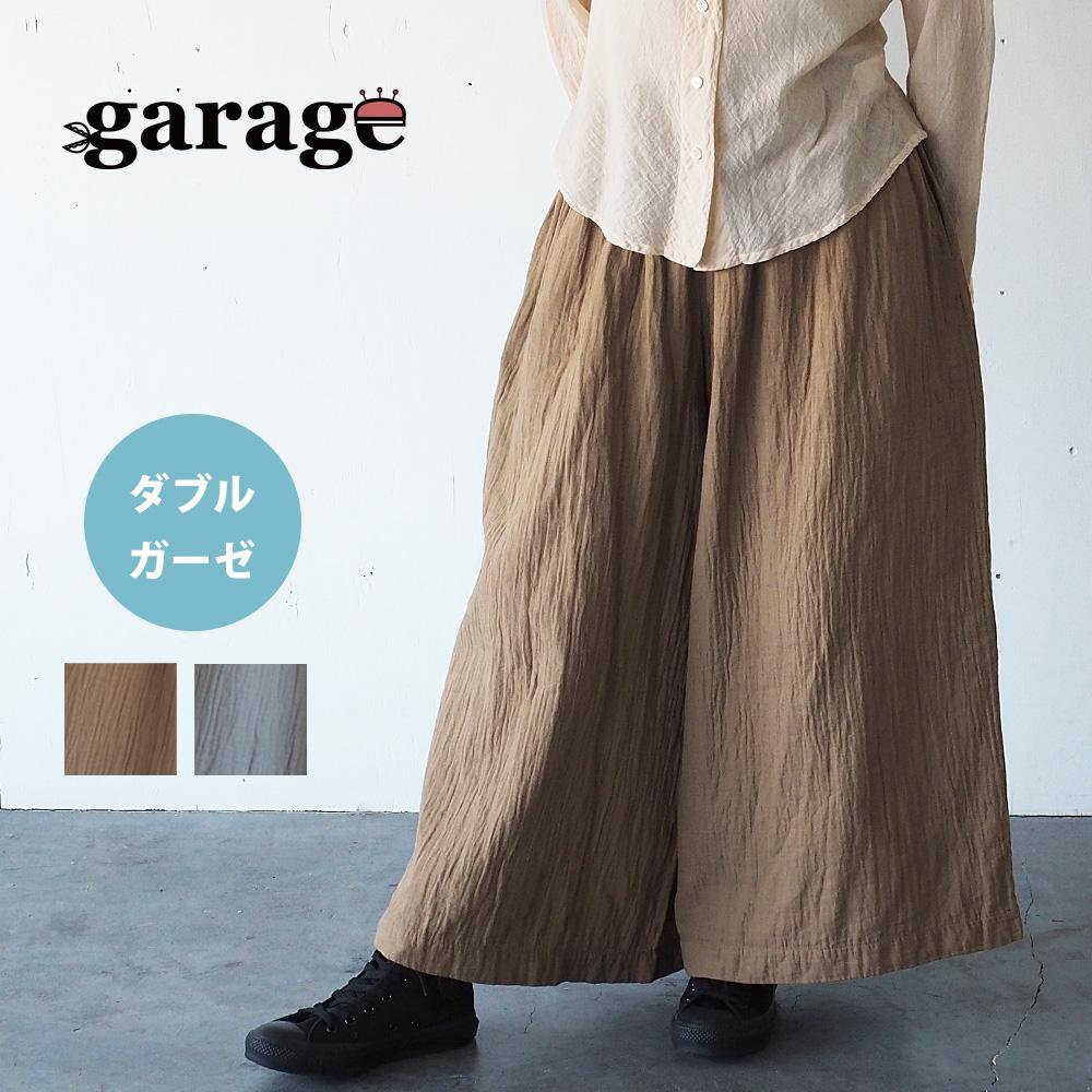 >ガーゼ服工房garage(ガラージ) ダブルガーゼ ワイドパンツ レディース [PT-08]