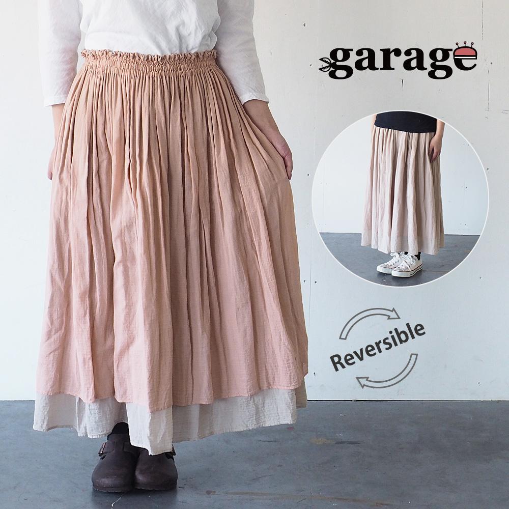 【リバーシブル】ガーゼ服工房garage(ガラージ)シングルガーゼ2枚重ね リバーシブルスカート [SK-13]