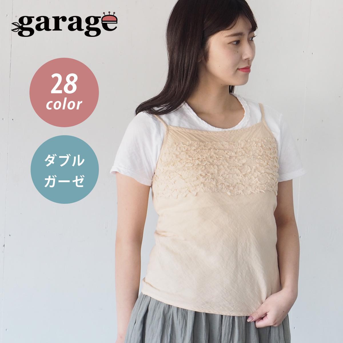>ガーゼ服工房garage(ガラージ) ふかふかキャミソール ダブルガーゼ レディース [TS-41]