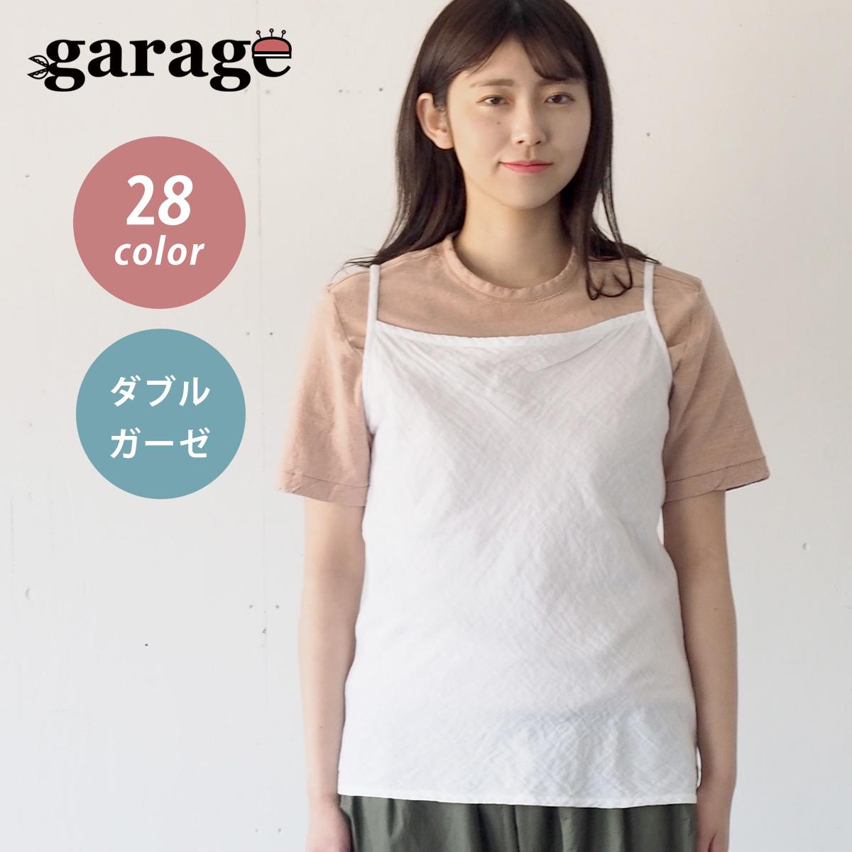 >ガーゼ服工房garage(ガラージ) シンプルキャミソール ダブルガーゼ レディース [TS-42]