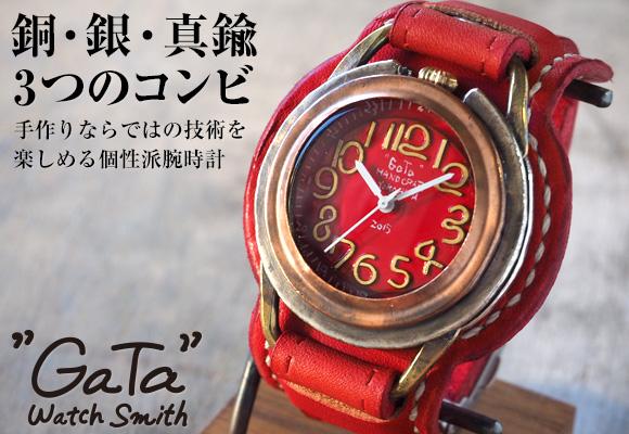"cheap for discount c0766 9805b GaTa"" watch smith(ガタ ウォッチ スミス) 潟口真功 手作り ..."