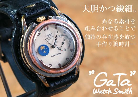 """GaTa"" watch smith(ガタ ウォッチ スミス) 時計作家 潟口真功さんの手作り腕時計"