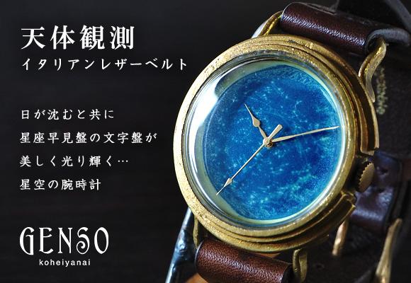 "GENSO(ゲンソウ) 手作り腕時計""天体観測"" ルミノーバ蓄光文字盤 真鍮イタリアンレザー [TEN-BS1]"