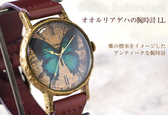 Gothic Laboratory(ゴシックラボラトリー)手作り腕時計