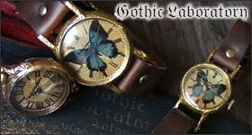 """柳井幸平さんと後藤麻理さんによる""""Remaining time〜残された時間〜""""がコンセプトの手作り時計ブランド       (このページのトップに移動します))"""