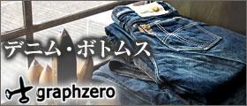 graphzero(グラフゼロ)倉敷・児島の職人デニムブランド ジーンズ・パンツ・ボトムス一覧へ