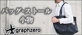graphzero(グラフゼロ)倉敷・児島の職人デニムブランド バッグ・ストール・小物一覧へ
