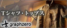 graphzero(グラフゼロ)倉敷・児島の職人デニムブランド Tシャツ・ジャケット・ハンチング一覧へ