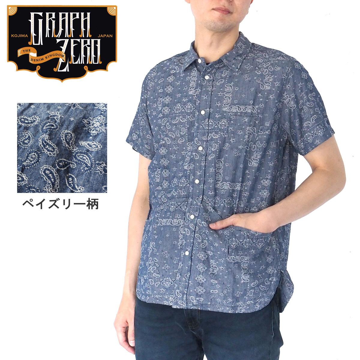 graphzero(グラフゼロ) ヘムポケットシャツ インディゴシャンブレー生地 ペイズリー柄 半袖 メンズ [GZ-HMPKS-0204-PIS-MENS]