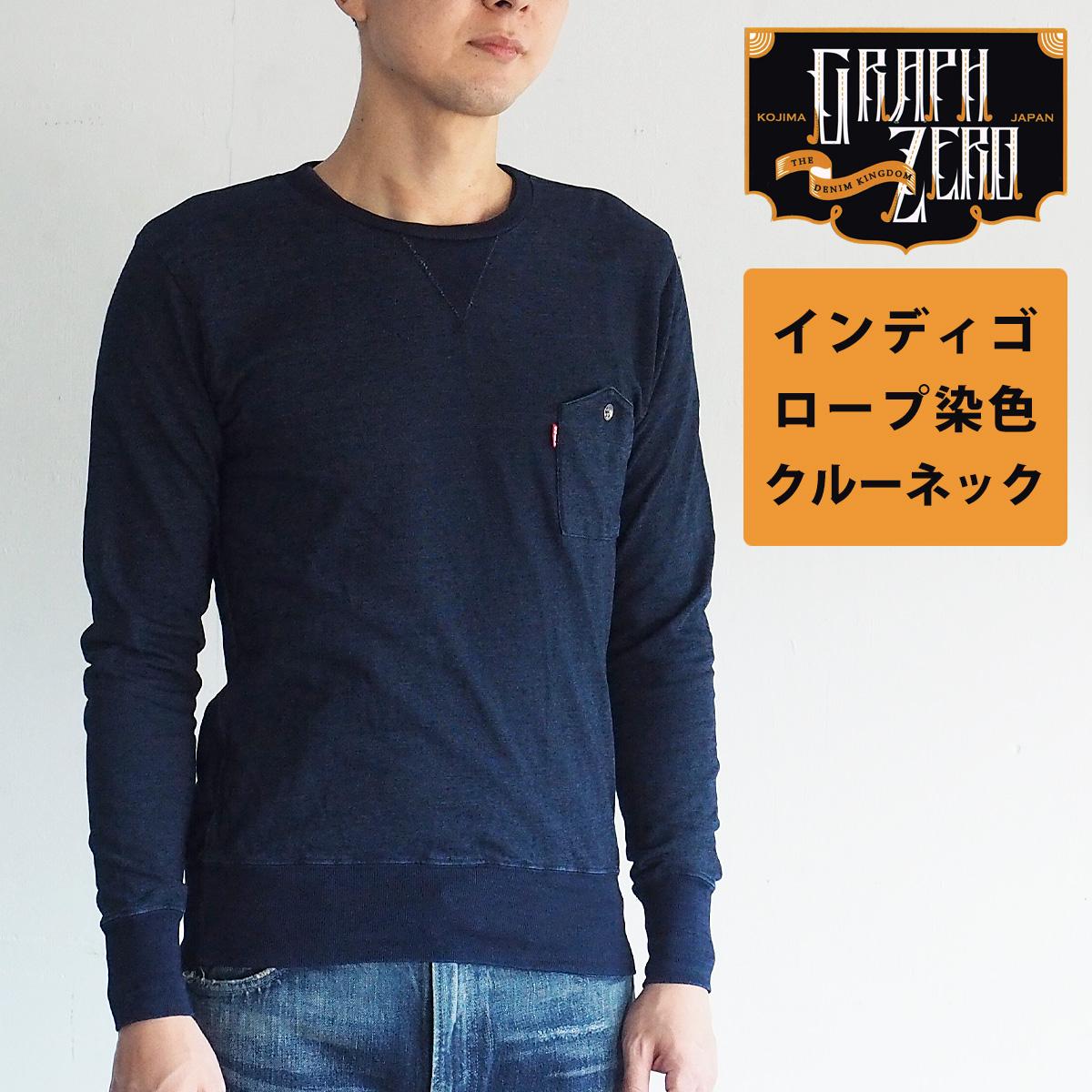 graphzero(グラフゼロ) インディゴロープ染色 山ポケット クルーネックTシャツ 長袖 メンズ [GZ-IDTCL-0110-MENS]