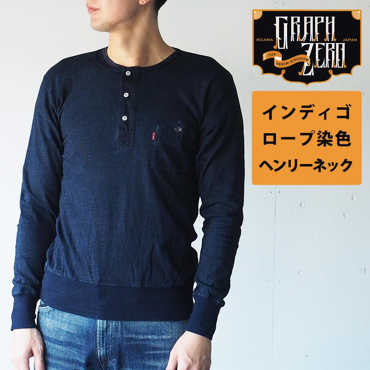 graphzero(グラフゼロ) インディゴロープ染色 山ポケット ヘンリーネックTシャツ 長袖 メンズ [GZ-IDTHL-0110-MENS]