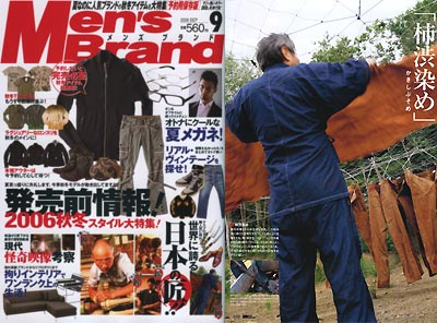 graphzero(グラフゼロ)倉敷・児島発「男前」ジーンズブランド 『Men's Brand』2006年9月号 特集「世界に誇る日本の匠!!」