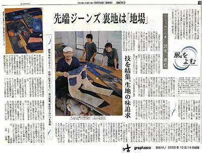 graphzero(グラフゼロ)倉敷・児島発「男前」ジーンズブランド 日経MJ(日経流通新聞) 2005年10月14日号